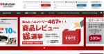 リンクシェア・ジャパン、日本のアフィリエイトサイトに米国ECサイトの広告を掲載するサービスを開始