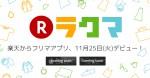 楽天、C2Cフリマアプリ「ラクマ」を開始