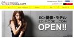 アパレルECに特化したモデルマッチングサイト『EC-MODEL.COM (イーシーモデルドットコム)』がリリース