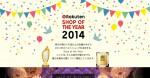 楽天、ショップ・オブ・ザ・イヤー2014発表 6年連続で「爽快ドラッグ」が1位に