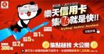 楽天カード、初の海外展開 台湾で発行開始