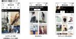 ファッションコーディネートアプリ「WEAR」中国にてサービス開始