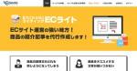 サムライファクトリー、ECサイト向け「Shinobiライティング《ECライト》」を提供開始