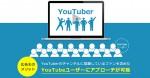 リンクシェア・ジャパン、YouTuberと提携したオリジナル広告メニューをスタート