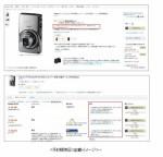 Amazonマーケットプレイス 出品商品の予約販売機能を拡大