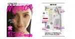 楽天市場、幻冬舎と連携しEC連動型・無料スマホファッション誌 『GINGER mirror』を創刊