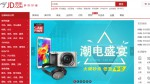 中国大手ECモール「京東商城」、ロシア国内でのEC市場を開拓