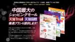 Yahoo! JAPANとアリババグループの「天猫(ティーモール)/天猫国際(ティーモールグローバル)」が連携