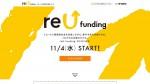 ヤフーと電通がリユース活用型クラウドファンディングサービス、「reU funding」始動