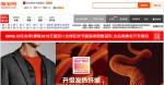 ユニクロ、「独身の日」の売上が115億円以上 日本企業で唯一のランクイン