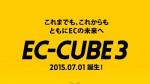 EC-CUBE 最新版「EC-CUBE 3.0.7」をリリース