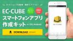 ロックオン、EC-CUBE 3.0の「スマートフォンアプリ作成キット」を無償提供開始