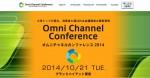 オムニチャネルカンファレンス2014開催!消費者に選ばれる店舗経営の最新事例