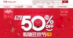 中国アリババ、11日のシングルズデーセール開始から1時間で売上約20億ドル