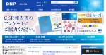 大日本印刷、中国でのテストマーケティングを支援するサービスを開始