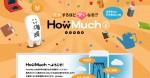 スマホで値切りができる価格交渉通販サービス 「HowMuch β」が公開