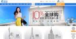 日本郵便、中国の旅行者向けECサイト「全球購」を通じた訪日中国人向けECサービスを開始