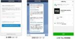 ZOZOTOWN、「LINE ビジネスコネクト」の公式アカウントを3月17日よりスタート