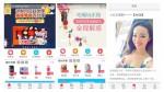 ライフスタイル提案型ショッピングアプリ『豌豆公主(ワンドウ)』が中国で大人気