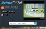 アマゾン、1時間で届く「Prime Now」サービスを横浜、大阪、兵庫に拡大
