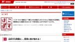 日本郵便「はこぽす」の設置を駅などにも拡大、他社宅配便にもオープン化を検討