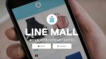 フリマアプリLINE MALL、5月31日をもってサービス終了