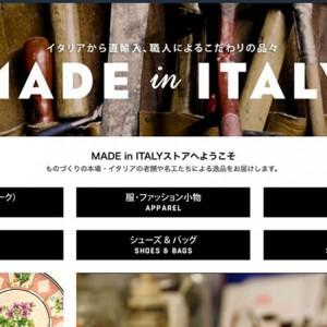 Amazon、世界で5カ国目となる「MADE in ITALY(メイド・イン・イタリー)ストア」スタート