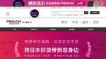 楽天、中国の越境ECサイト「Kaola.com」に旗艦店を出店