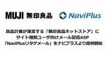 ナビプラス 無印良品ネットストアにサイト離脱ユーザ向けのメール配信ASP提供開始