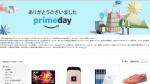 Amazon、1日限りのビッグセール「プライムデー2016」で過去最大の注文数を記録