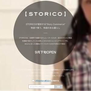 ショップジャパンの運営会社が、ストーリーのある動画コマース「STORICO」をスタート
