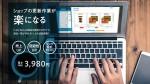 エフカフェ、自動で商品一覧を作成更新するサービス「Live!item」をリリース